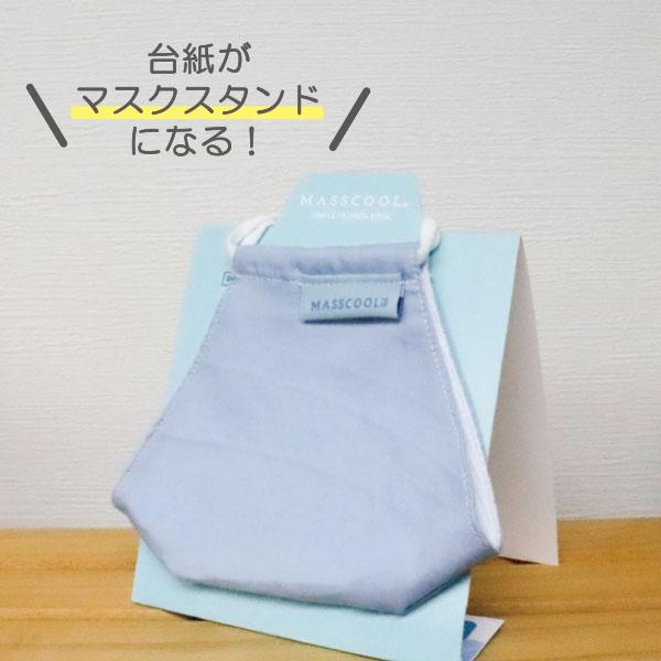 MASSCOOL ice(大人サイズ)<br>※ご注文頂いた順に発送いたします。 <br>※時間指定不可 ※キャンセル不可