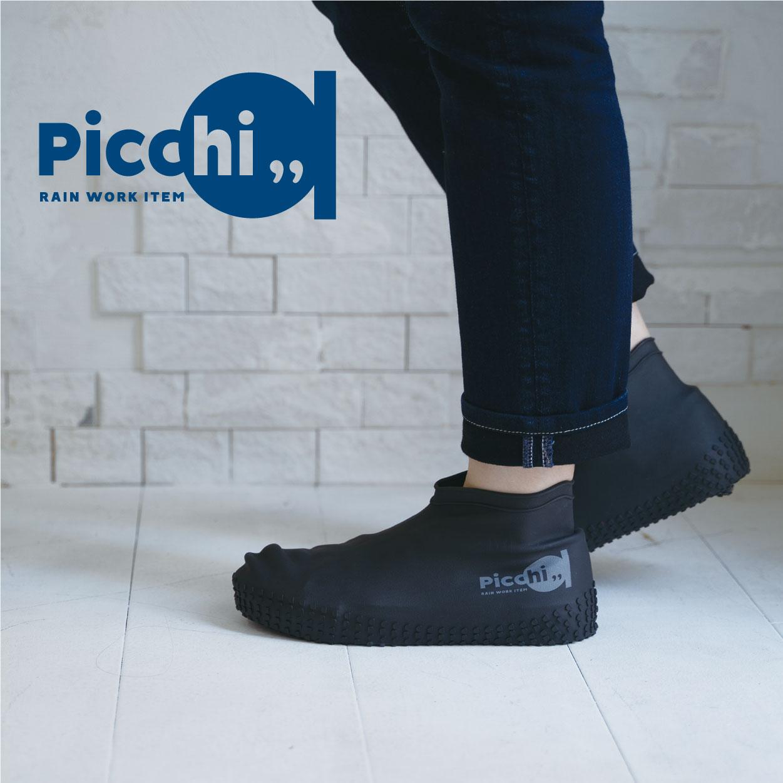 シューズカバー Picchi,,(ピッチ) アルファ