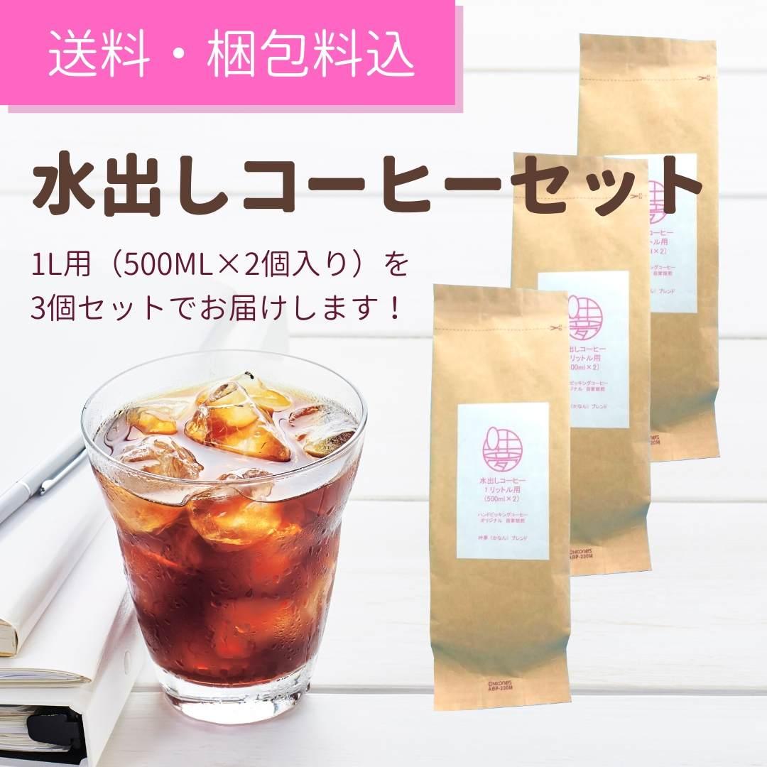 水出しコーヒー 3袋セット by 叶夢