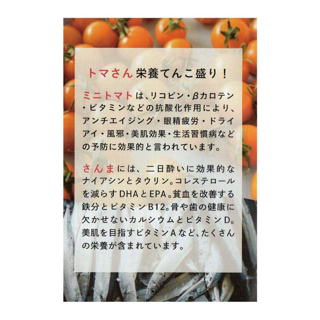 トマさんソース by @かたつむり