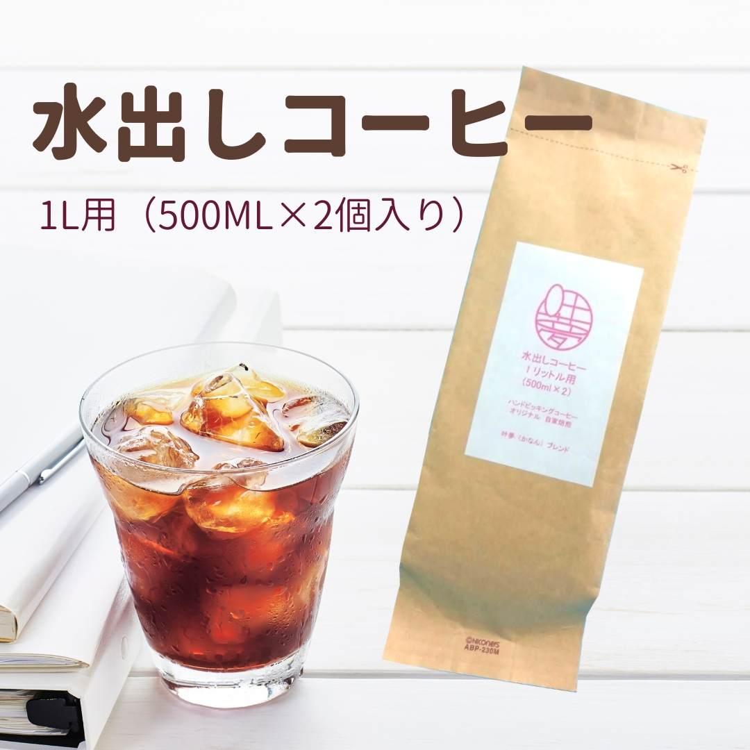 水出しコーヒー by 叶夢