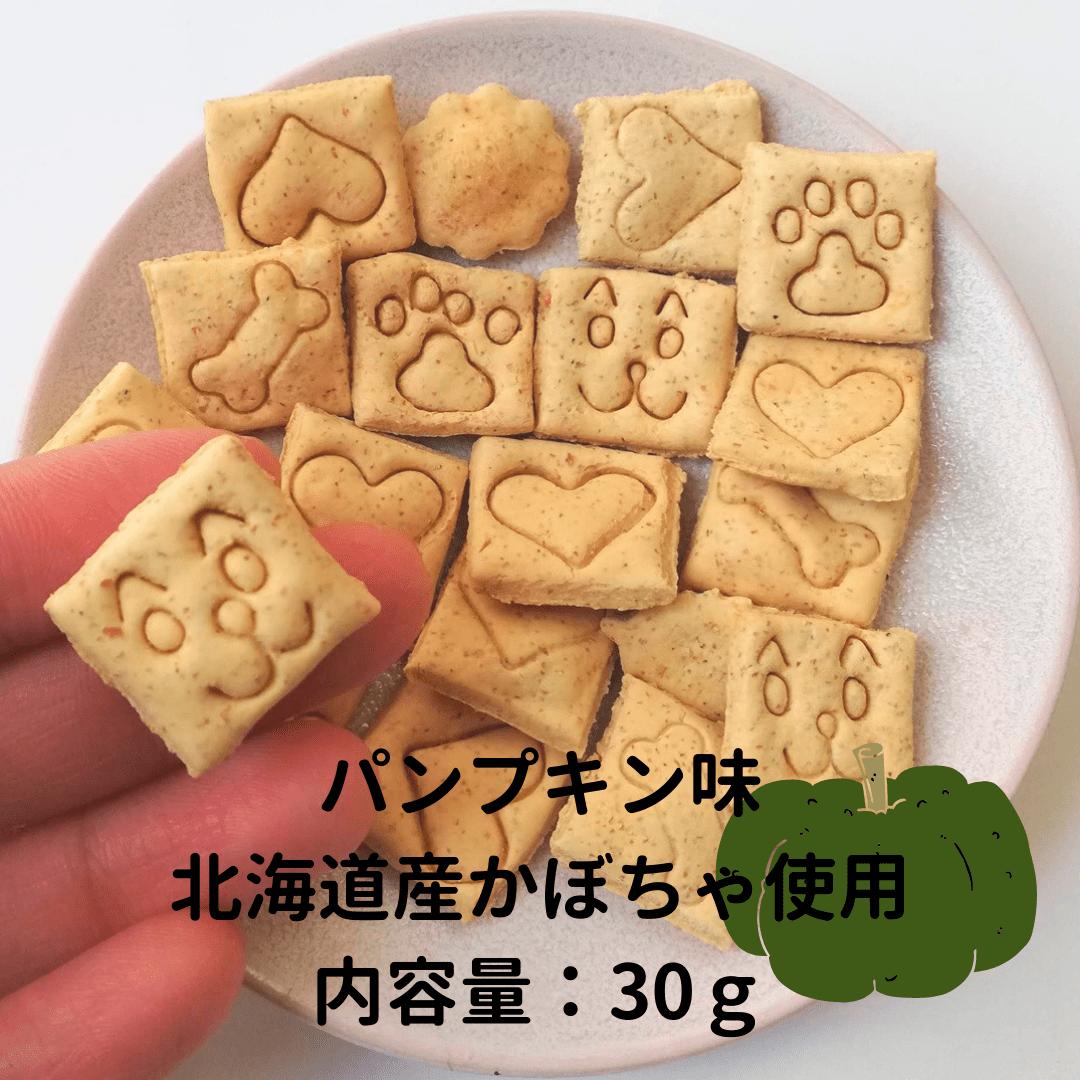 ワンちゃんのためのCookie 30g(パンプキン味 さつまいも味 チーズ味) by 泉の家