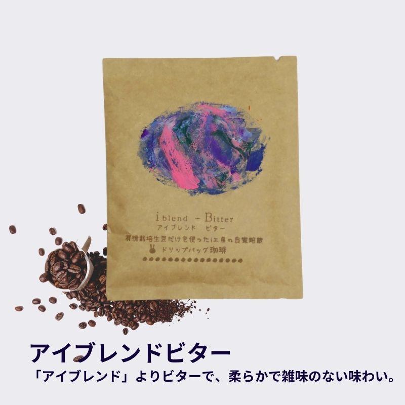 iブレンドビター ドリップバッグ3袋セット by i工房cafe'Poco a Poco