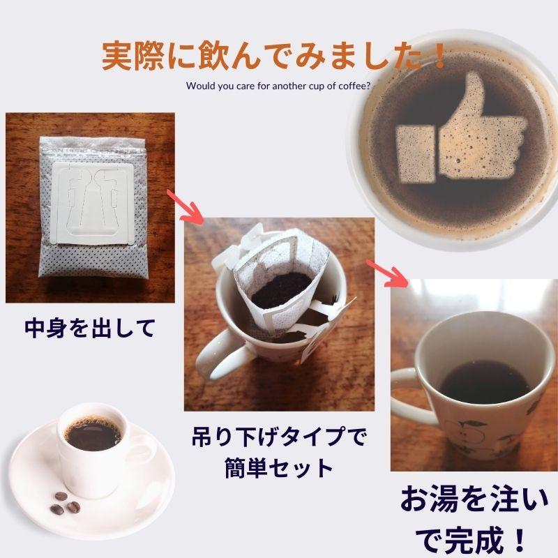 ドリップパックギフト(10袋) by i工房cafe'Poco a Poco