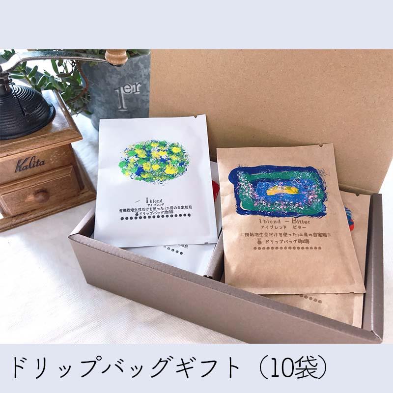 ドリップバッグギフト(10袋) <br>by i工房cafe'Poco a Poco<br> 2,500円 (税・送料込)