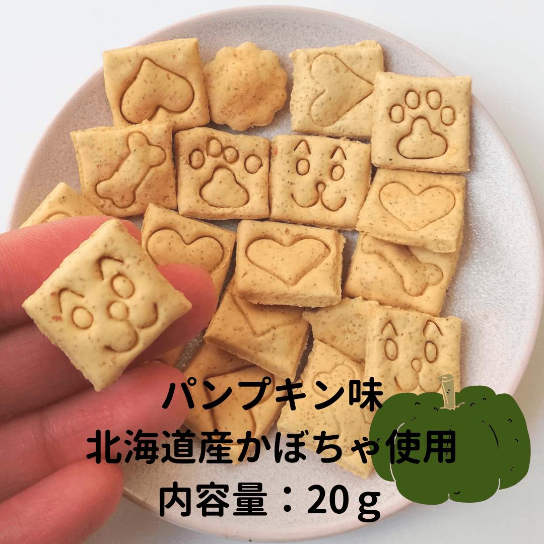 ワンちゃんのためのCookie 少量お試しセット by 泉の家