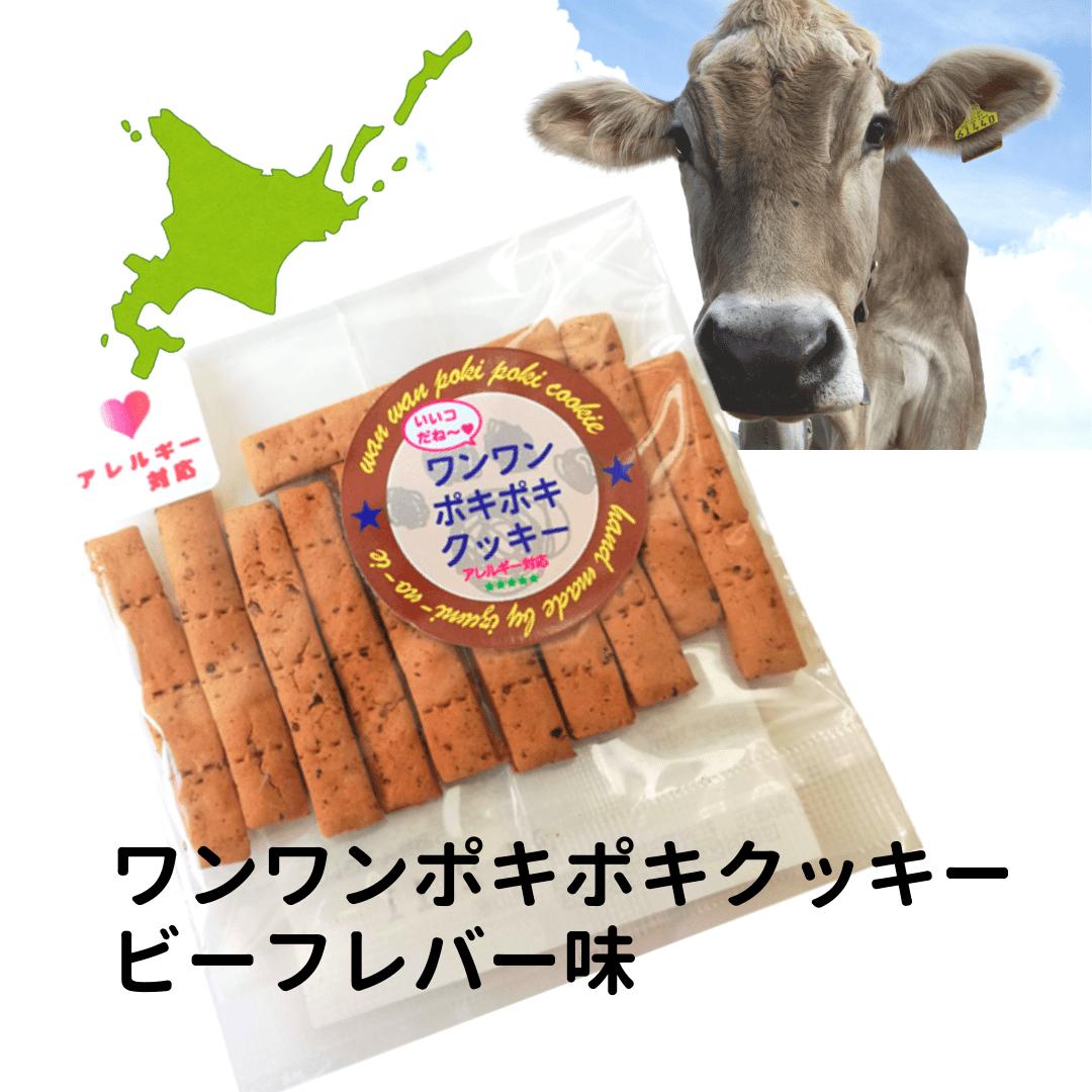 ワンワンポキポキクッキー(レバー味) by 泉の家