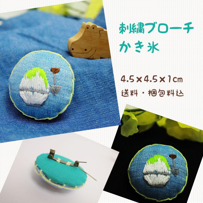 刺繍ブローチ 福�さん by ひまわりパーク六本松