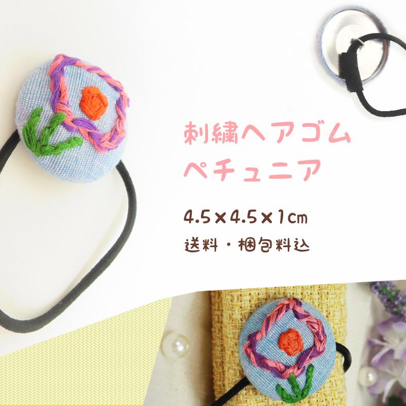 刺繍ヘアゴム 吉岡さん by ひまわりパーク六本松