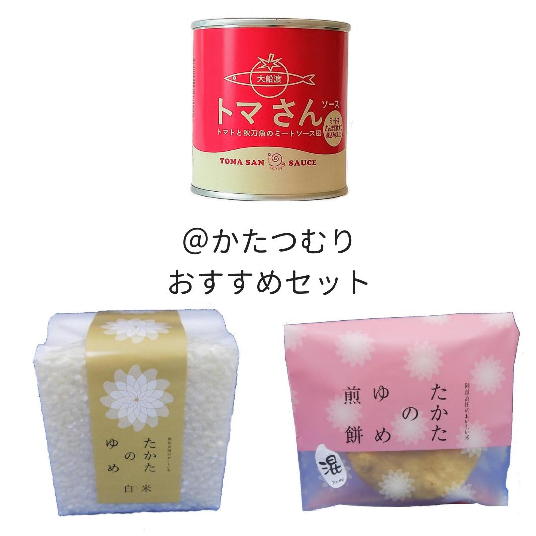 @かたつむり お試し3点セット by @かたつむり 2,500円 (税・送料込)