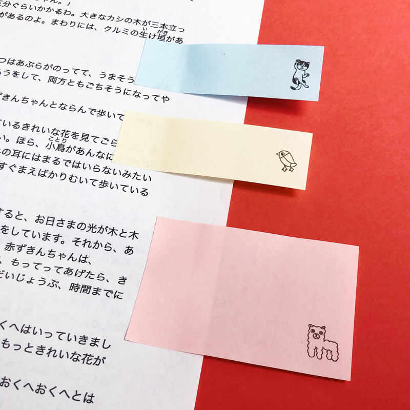 アニマル付箋  byひまわりパーク六本松