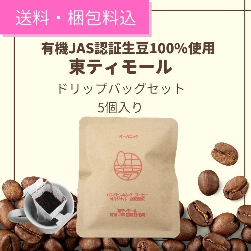 有機JAS認証生豆100%使用 東ティモール ドリップバックセット5袋 by 叶夢
