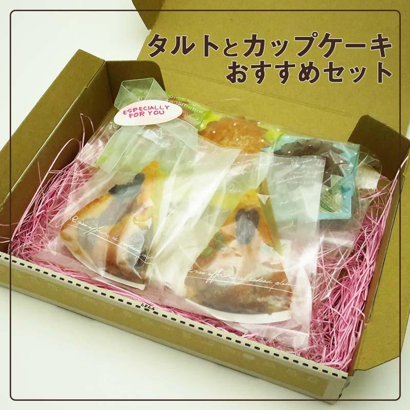 タルトとカップケーキおすすめセット by JHC赤塚