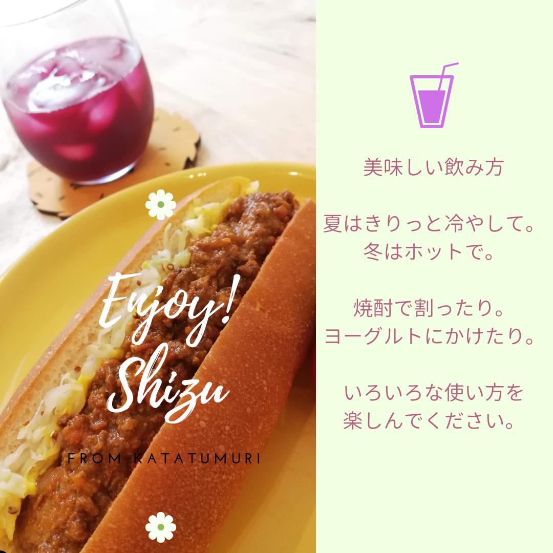 紫寿 2020 (シズ 紫蘇ジュース)900ml by @かたつむり