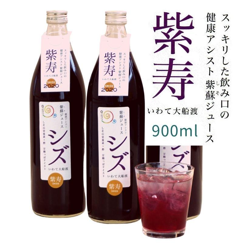 紫寿 2020(シズ 紫蘇ジュース)900ml by @かたつむり 2,420円 (税・送料込)
