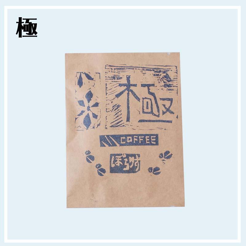 ドリップバッグギフト(極ブレンド10袋・季節限定ブレンド5袋)by ぽらりす Coffee