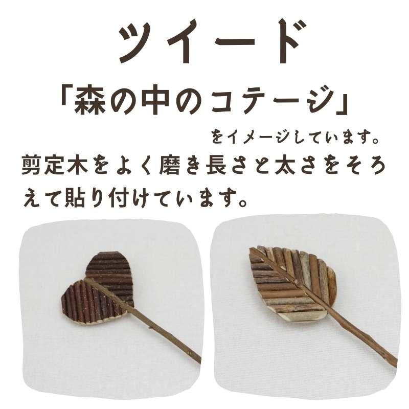 """森のピック小 7本セット  by ガーデンクラフト """"雨の木"""""""