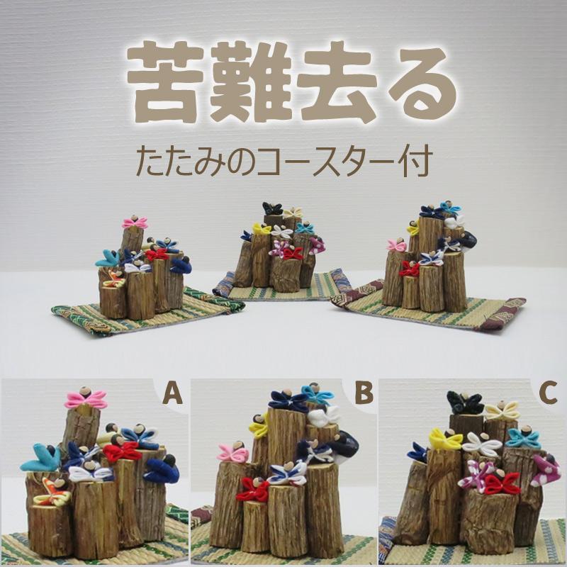苦難去る(たたみのコースター付)by イチゴノキ