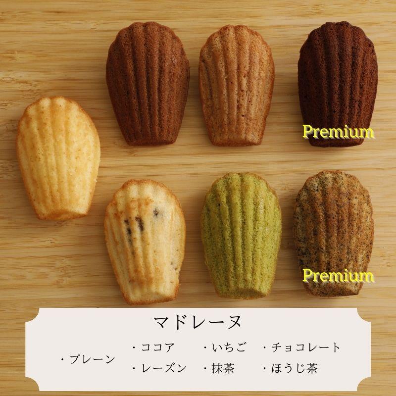 マドレーヌ&クッキー12種類13個ギフトセット by フィロスあけぼの