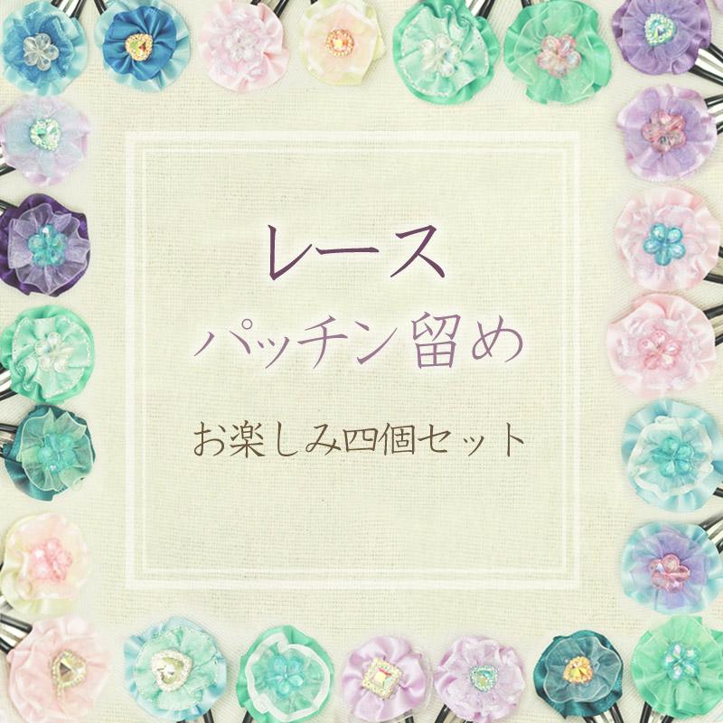 レースパッチン留め4個セット by イチゴノキ