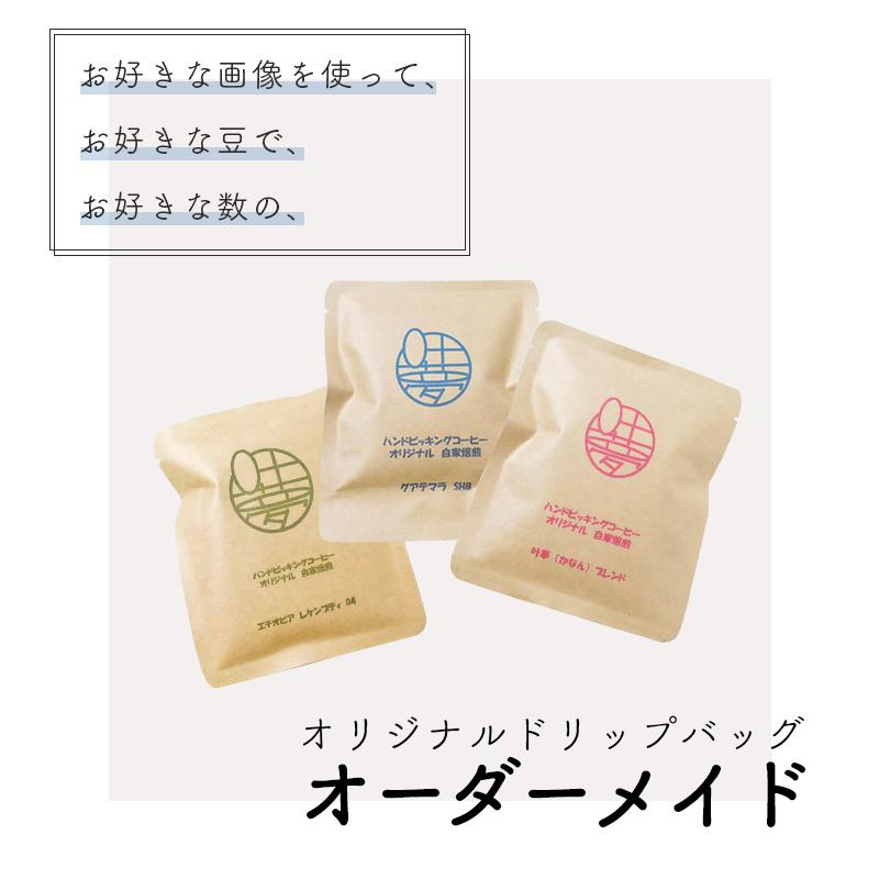 お好きなコーヒーでオリジナルドリップバッグ by 叶夢
