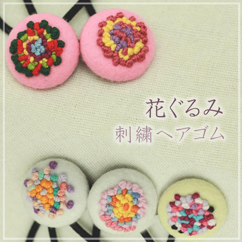 花ぐるみ(刺繍ヘアゴム)by イチゴノキ