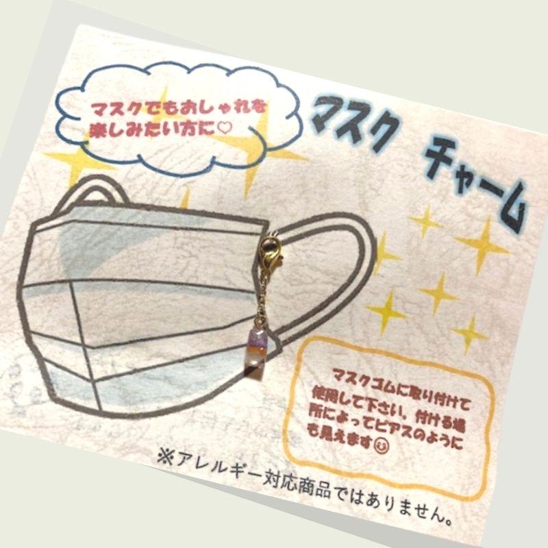 マスクチャームB by イチゴノキ