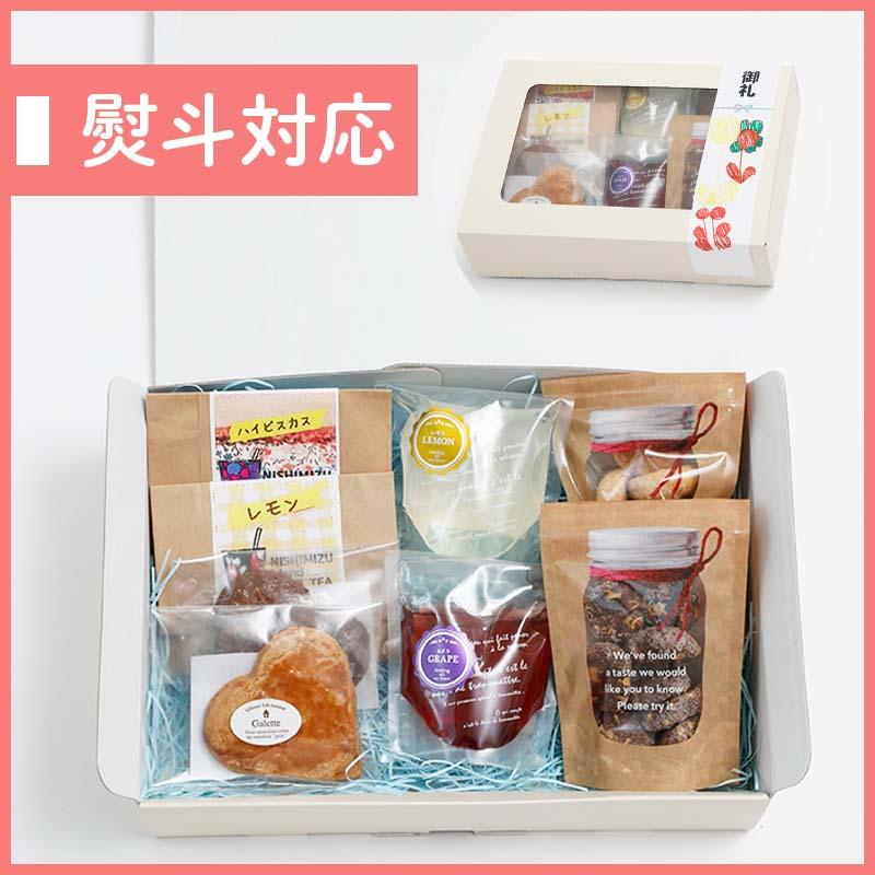 お菓子の詰め合わせ箱ギフト3 by西水元福祉館