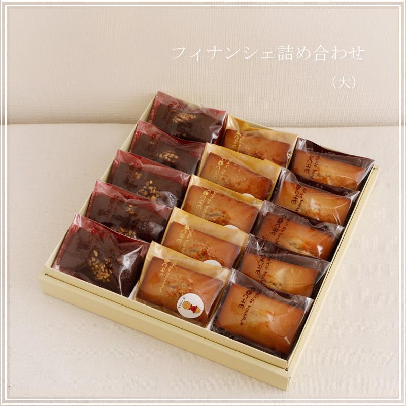 【お中元ギフト対応】フィナンシェ詰め合わせ(大) プレーン×ピーナッツ×ショコラ  by 小さな焼き菓子屋おおぞら