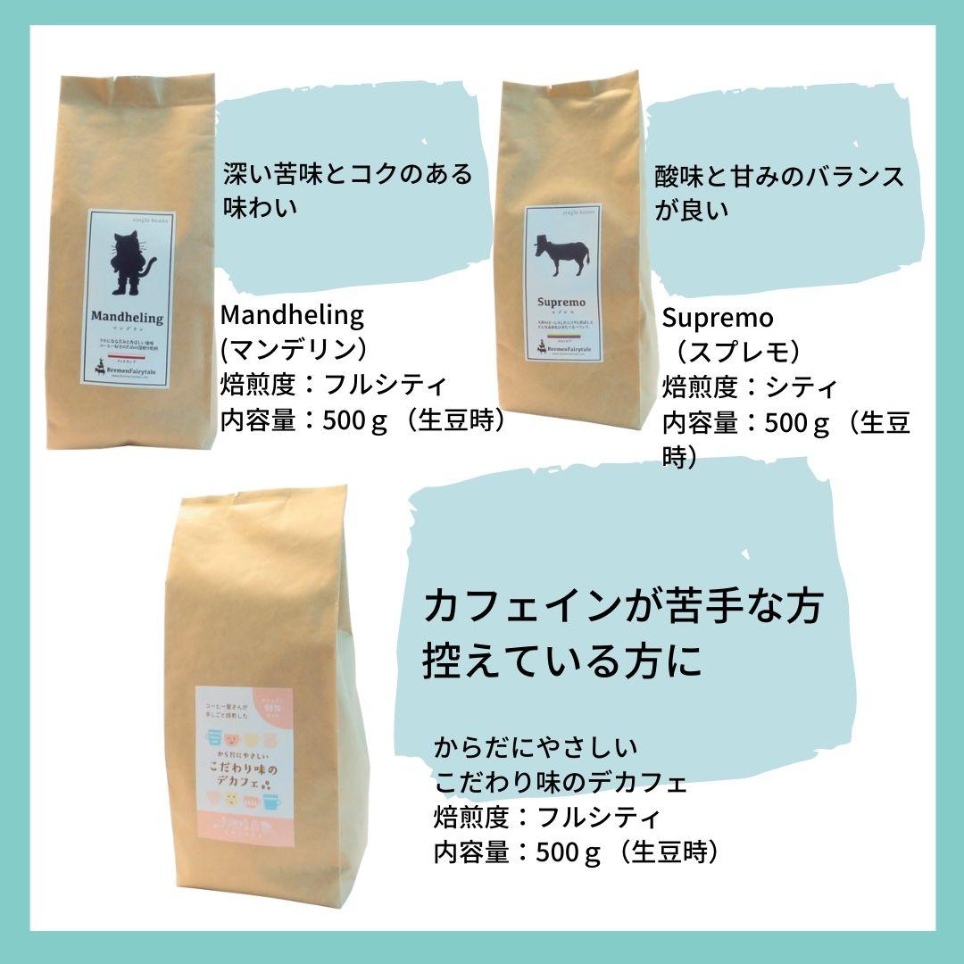 コーヒー(単品) 生豆時500g by ブレーメンフェアリーテイル(レジネス)