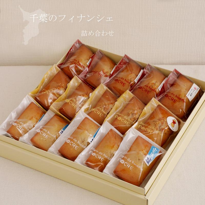 【お中元ギフト対応】千葉のフィナンシェ詰め合わせ(塩×みそ×ピーナッツ)  by 小さな焼き菓子屋おおぞら