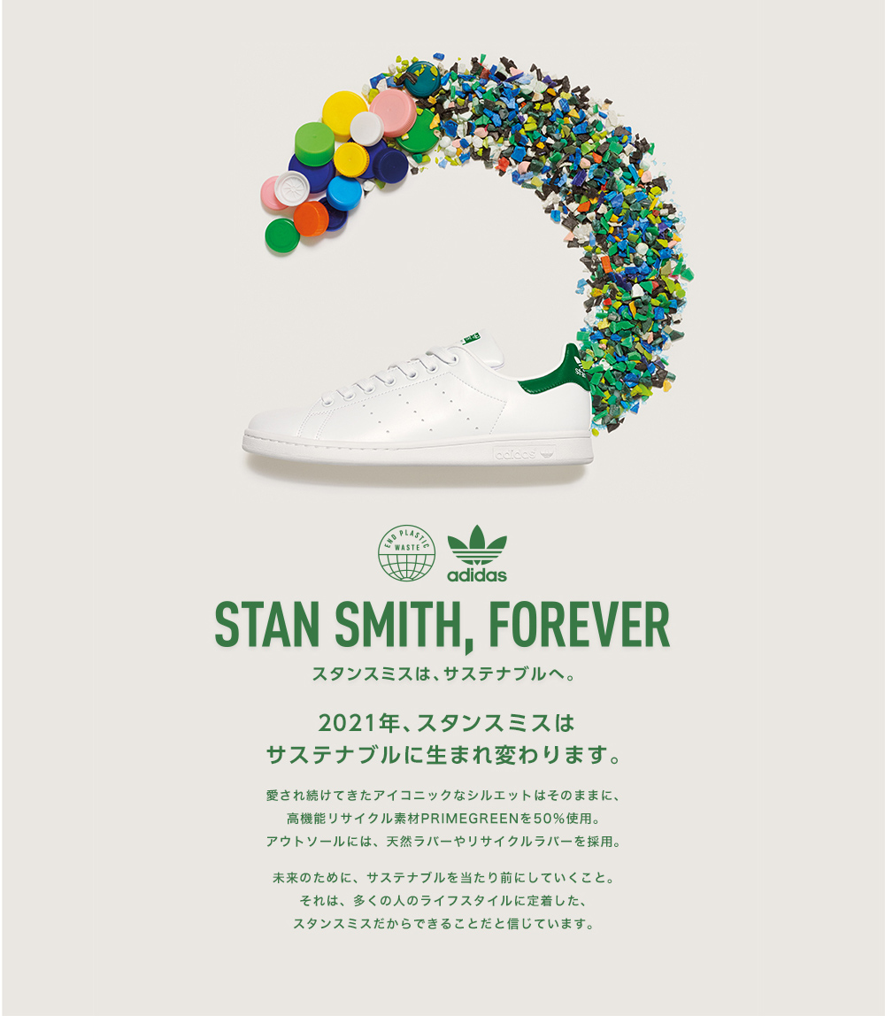スニーカー アディダス adidas スタンスミスJ フットウェアホワイト/クルーネイビー/サプライヤーカラー 白 GZ7359 ジュニア レディース シューズ 靴 21FW