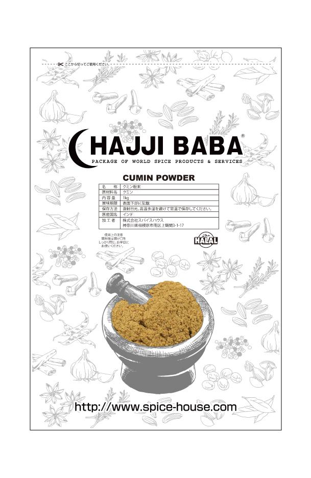 CUMIN POWDER 1kg