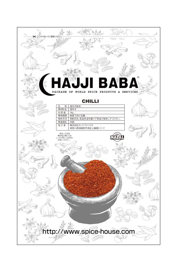 CHILLI(一味唐辛子) 1kg