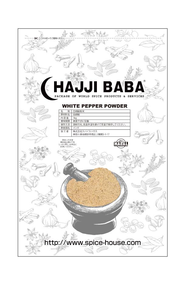 WHITE PEPPER POWDER 1kg