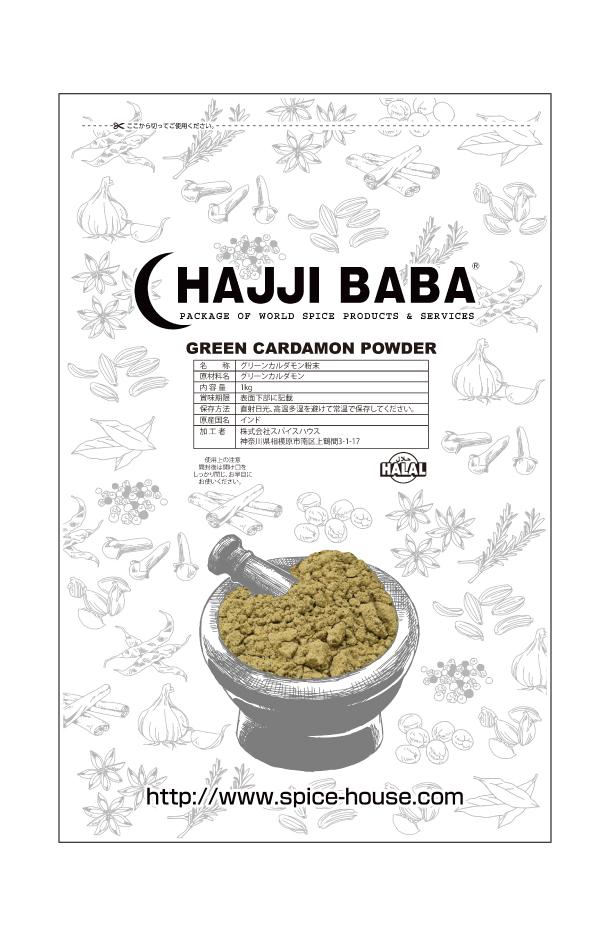 GREEN CARDAMOM POWDER 1kg