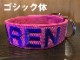 NAME入り GOODBLESS Nylon Collar 【PMC00071】