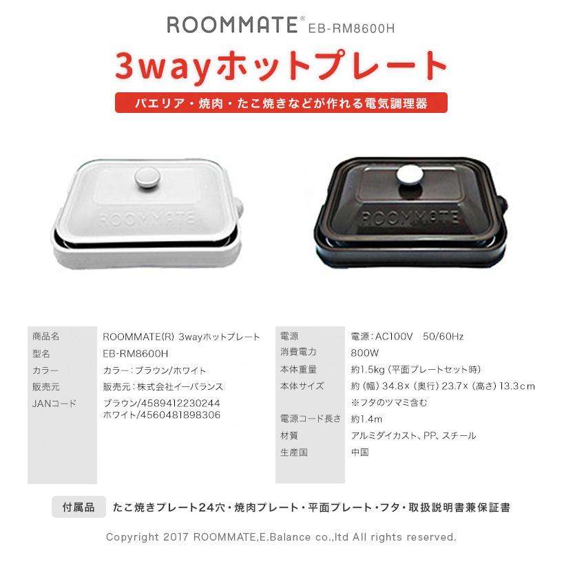 3WAY ホットプレート (EB-RM8600H)