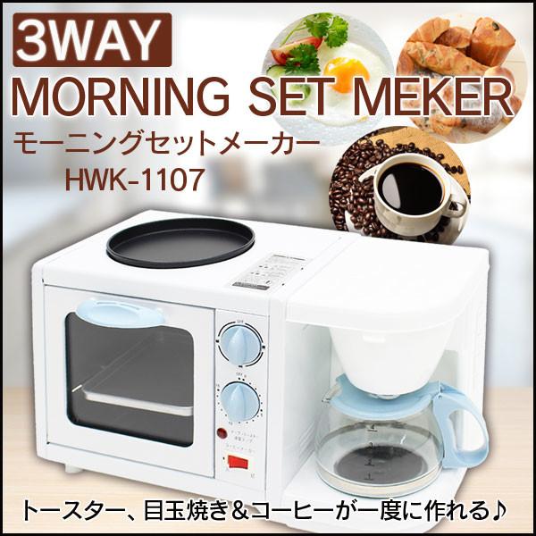 3WAYモーニングセットメーカー (HWK-1107)