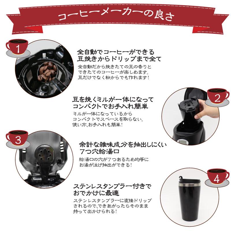 パーソナル全自動 コーヒーメーカー (CM-502E)