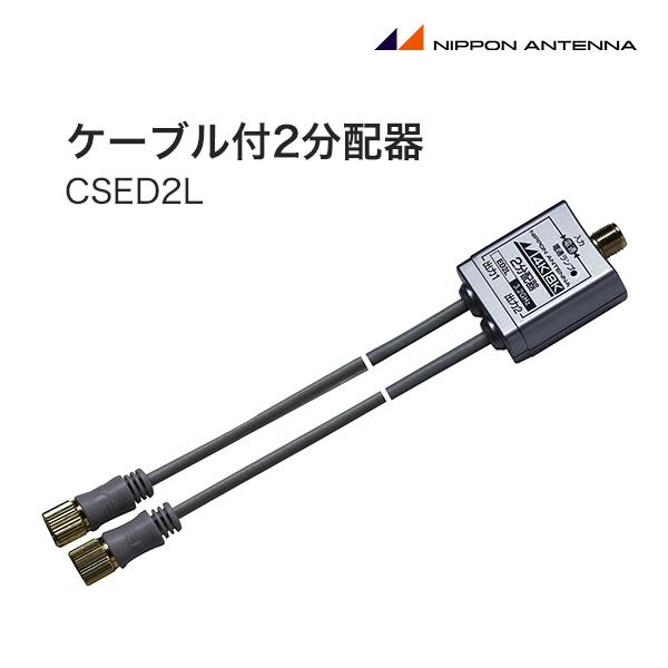 日本アンテナ ケーブル付2分配器 (CSED2L)