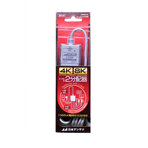 日本アンテナ ケーブル付2分配器 (CSED215L)