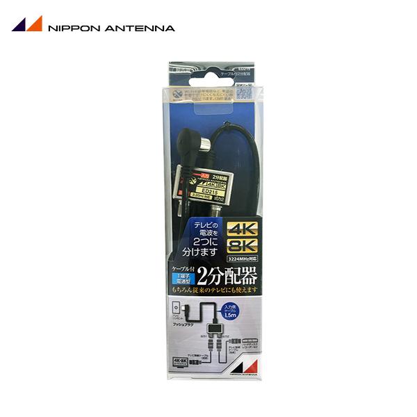 日本アンテナ ケーブル付2分配器 (ED215)