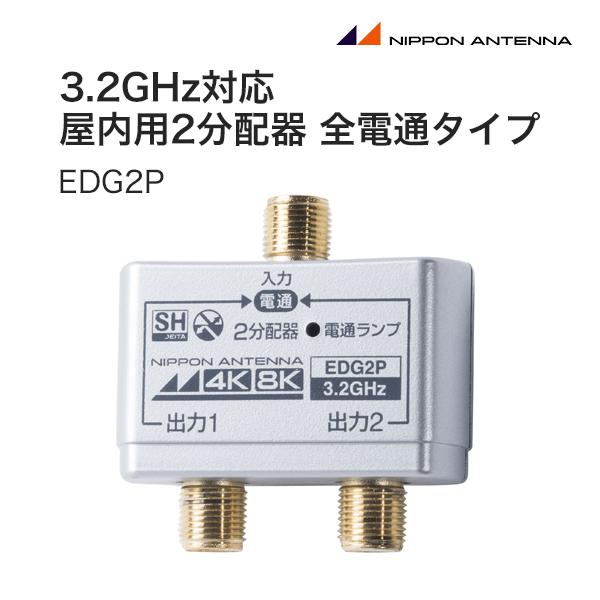 日本アンテナ 3.2GHz対応 屋内用2分配器 全電通タイプ (EDG2P)