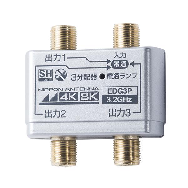日本アンテナ 3.2GHz対応 屋内用3分配器 全電通タイプ (EDG3P)