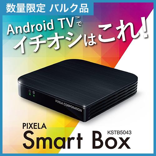 【バルク品】Smart Box 4K HDR対応 (KSTB5043)