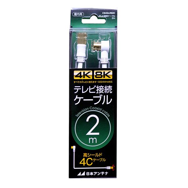 日本アンテナ テレビ接続ケーブル 2m (CS4GLRS2C)