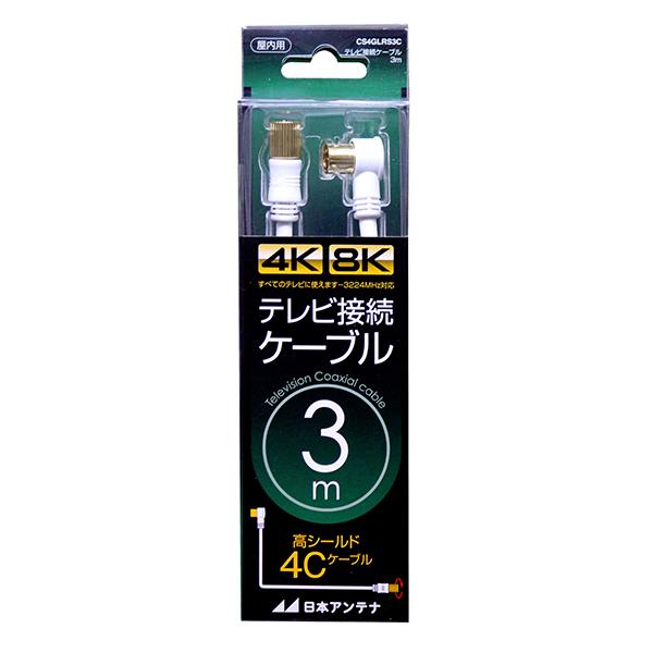 日本アンテナ テレビ接続ケーブル 3m (CS4GLRS3C)