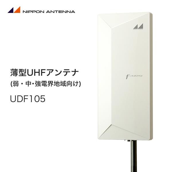 日本アンテナ 薄型UHFアンテナ(弱・中・強電界地域向け) (UDF105)