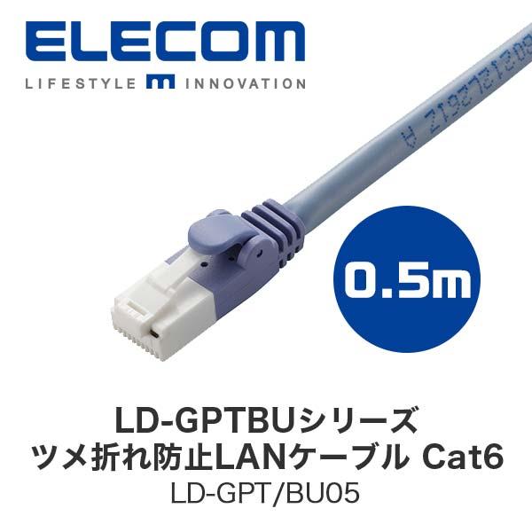 ELECOM(エレコム) LD-GPTBUシリーズ ツメ折れ防止LANケーブル 0.5m Cat6 (LD-GPT/BU05)